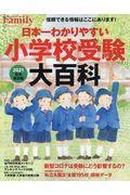日本一わかりやすい小学校受験大百科 2021の本