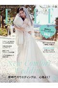 ELLE mariage No.37の本