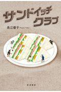 サンドイッチクラブの本