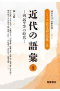 近代の語彙 1の本