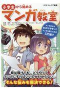 小学生から始めるマンガ教室の本