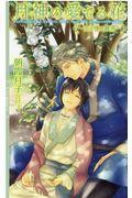 月神の愛でる花の本