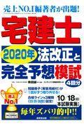 宅建士2020年法改正と完全予想模試の本