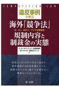 違反事例で学ぶ海外「競争法」規制内容と制裁金の実態の本