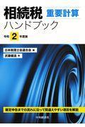 相続税重要計算ハンドブック 令和2年度版の本