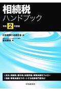 相続税ハンドブック 令和2年版の本