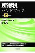 所得税ハンドブック 令和2年版の本