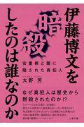 伊藤博文を暗殺したのは誰なのかの本