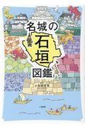 名城の石垣図鑑の本