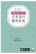 英語で言いたい日本語の慣用表現の本