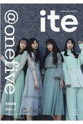 ite 2020ーSS ISSUEの本