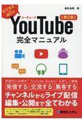 第2版 YouTube完全マニュアルの本