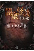 闇塗怪談 醒メナイ恐怖の本