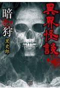異界怪談暗狩の本