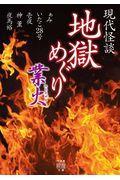 現代怪談地獄めぐり業火の本