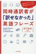 同時通訳者が「訳せなかった」英語フレーズの本