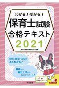 わかる!受かる!保育士試験合格テキスト 2021の本
