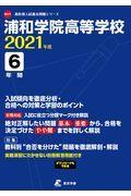 浦和学院高等学校 2021年度の本