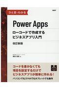 改訂新版 ひと目でわかるPowerAppsローコードで作成するビジネスアプリ入門の本