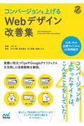 コンバージョンを上げるWebデザイン改善集の本