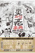 京大的文化事典の本