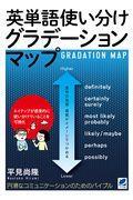 英単語使い分けグラデーションマップの本
