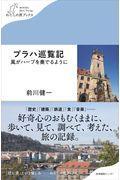 プラハ巡覧記の本