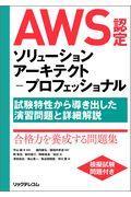 AWS認定ソリューションアーキテクトープロフェッショナルの本