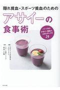 隠れ貧血・スポーツ貧血のためのアサイーの食事術の本
