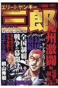 エリートヤンキー三郎 九州激闘編電撃制圧作戦の本