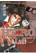 HERO 16の本