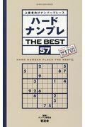 ハードナンプレTHE BEST 57の本