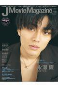 J Movie Magazine Vol.60の本