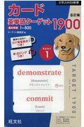 6訂版 カード英単語ターゲット1900 PART1の本