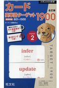 6訂版 カード英単語ターゲット1900 PART2の本