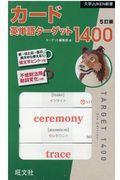 5訂版 カード英単語ターゲット1400の本