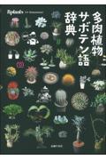 多肉植物サボテン語辞典の本