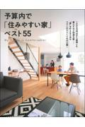 予算内で「住みやすい家」ベスト55の本