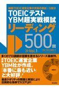 TOEICテスト YBM超実戦模試リーディング500問 Vol.1の本