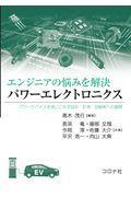 エンジニアの悩みを解決パワーエレクトロニクスの本