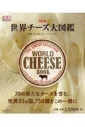 改訂版 世界チーズ大図鑑の本