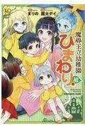 魔界王立幼稚園ひまわり組の本