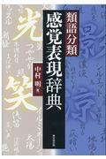 類語分類感覚表現辞典の本