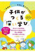 子供がつくる「深い学び」の本