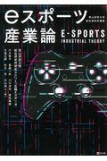 eスポーツ産業論の本