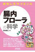 腸内フローラの科学の本