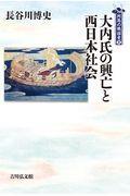 大内氏の興亡と西日本社会の本