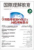 国際理解教育 Vol.26(2020.6)の本