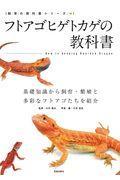 フトアゴヒゲトカゲの教科書の本