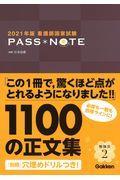看護師国家試験PASS NOTE 2021年版の本